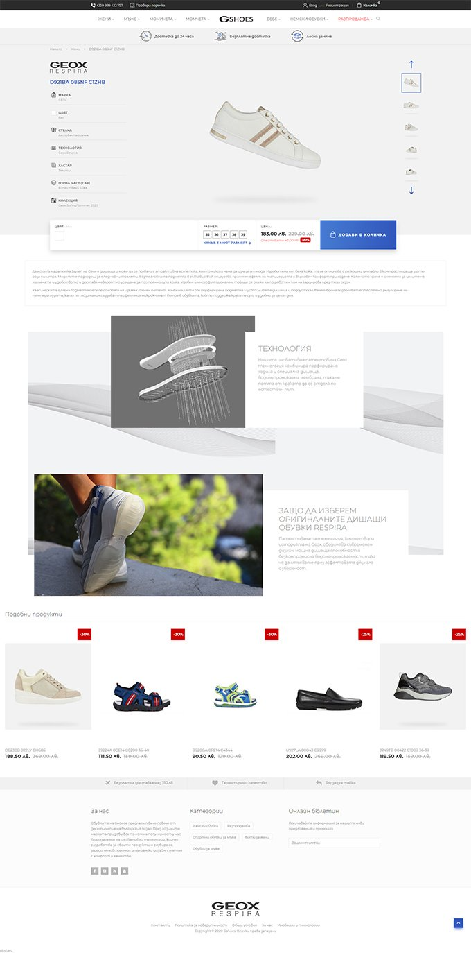 Gshoes Product